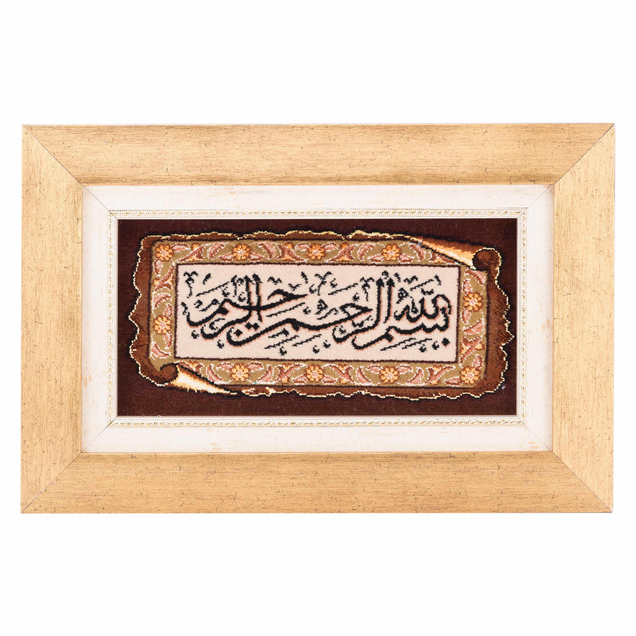 تابلو فرش دستباف بسم الله الرحمن الرحیم سی پرشیا کد 901366