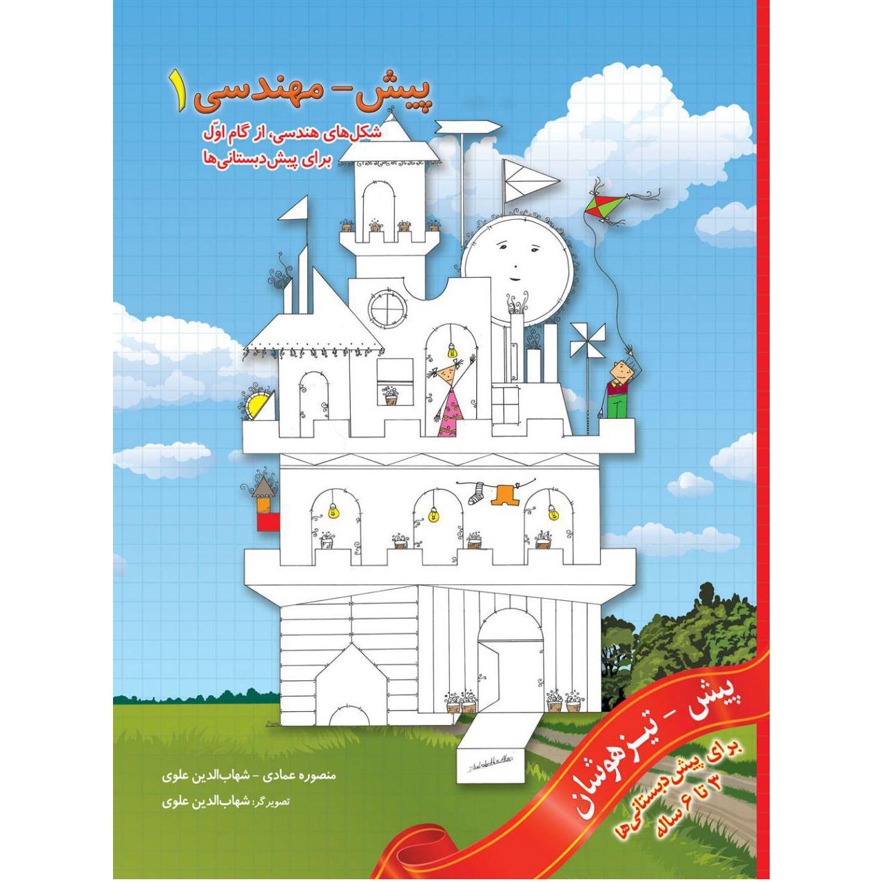 کتاب پیش مهندسی 1 اثر منصوره عمادی و شهاب الدین علوی