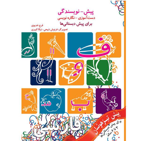 کتاب پیش نویسندگی اثر فرح خدیوی