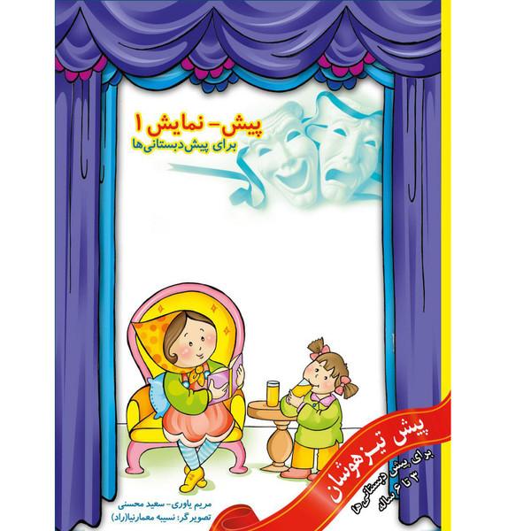 کتاب پیش نمایش 1 اثر مریم یاوری و سعید محسنی