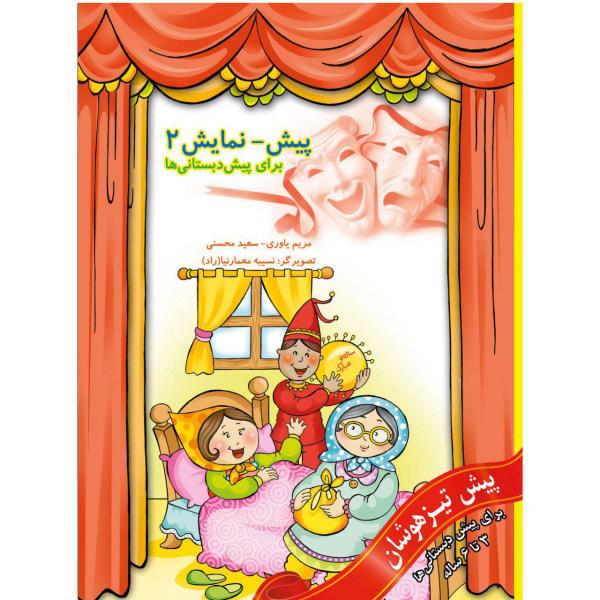 کتاب پیش نمایش 2 اثر مریم یاوری و سعید محسنی