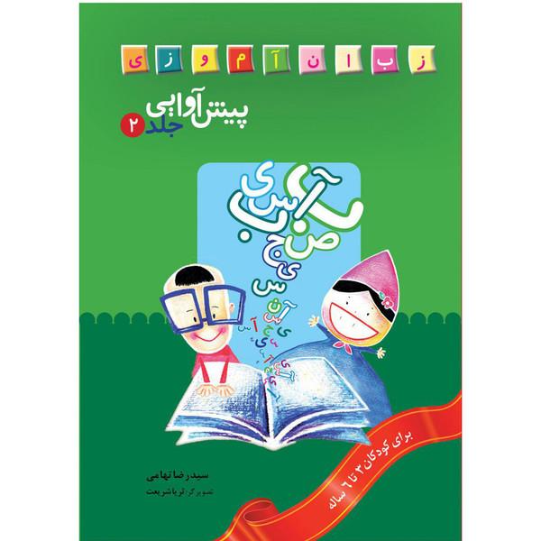 کتاب پیش آوایی 2 اثر سیدرضا تهامی