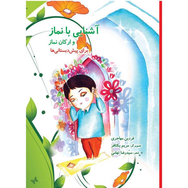 کتاب آشنایی با نماز و ارکان نماز اثر فردین مهاجری و سیدرضا تهامی