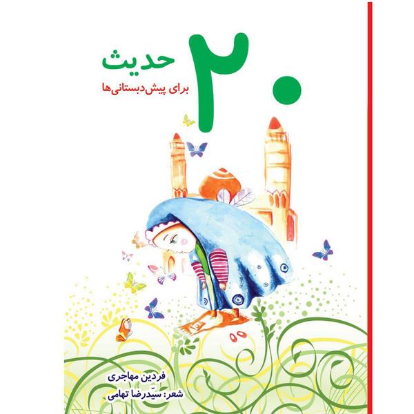 کتاب 20 حدیث اثر فردین مهاجری و سیدرضا تهامی