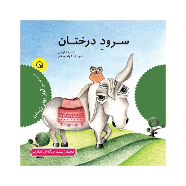 کتاب سرود درختان اثر سیدرضا تهامی