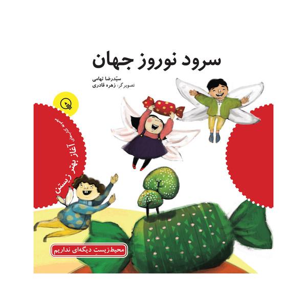 کتاب سرود نوروز جهان اثر سیدرضا تهامی
