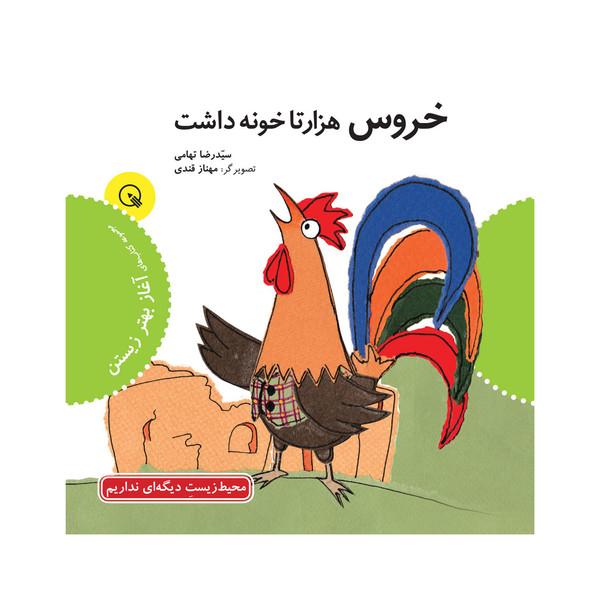 کتاب خروس هزارتا خونه داشت اثر سیدرضا تهامی