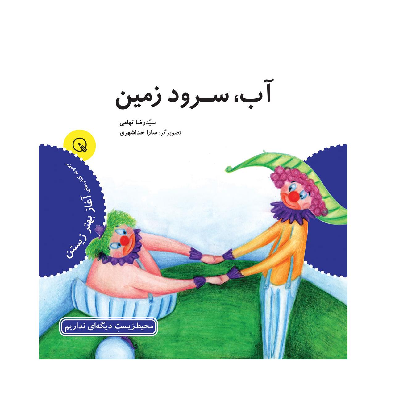 کتاب آب سرود زمین اثر سیدرضا تهامی