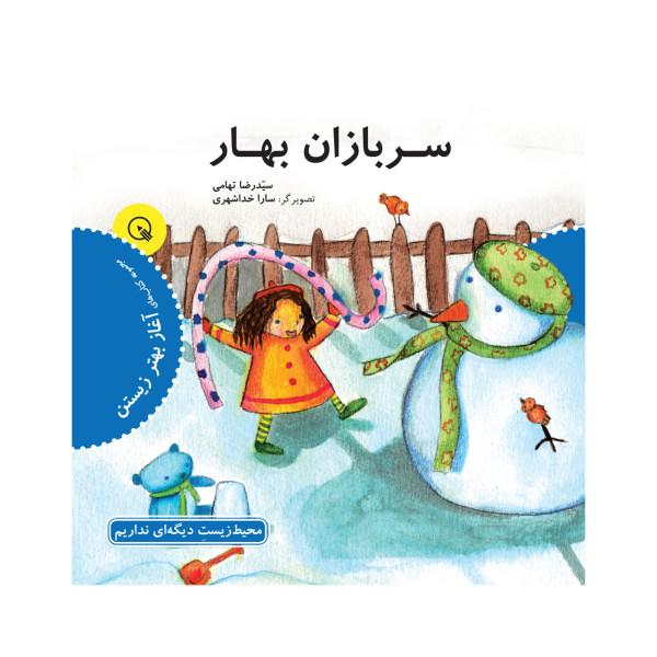 کتاب سربازان بهار اثر سیدرضا تهامی