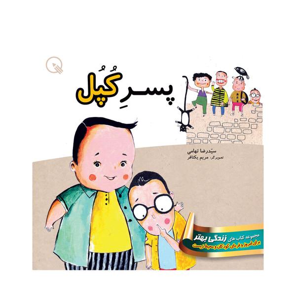 کتاب پسر کپل اثر سیدرضا تهامی