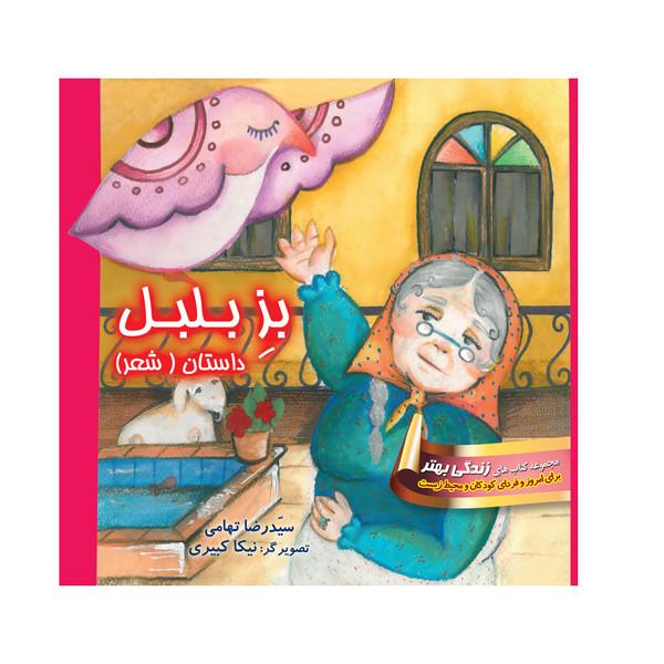 کتاب بز بلبل اثر سیدرضا تهامی
