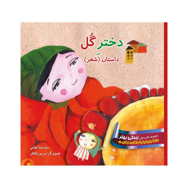 کتاب دختر گل اثر سیدرضا تهامی