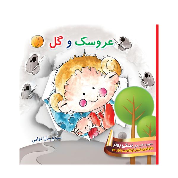 کتاب عروسک و گل اثر سیده سارا تهامی