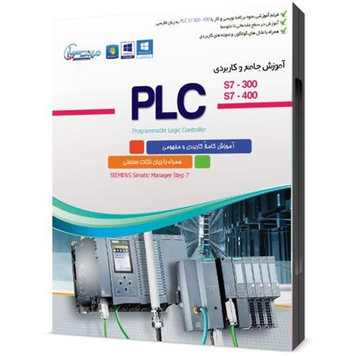 مجموعه آموزشی تصویری جامع و کاربردی PLC نشر مهندس یار