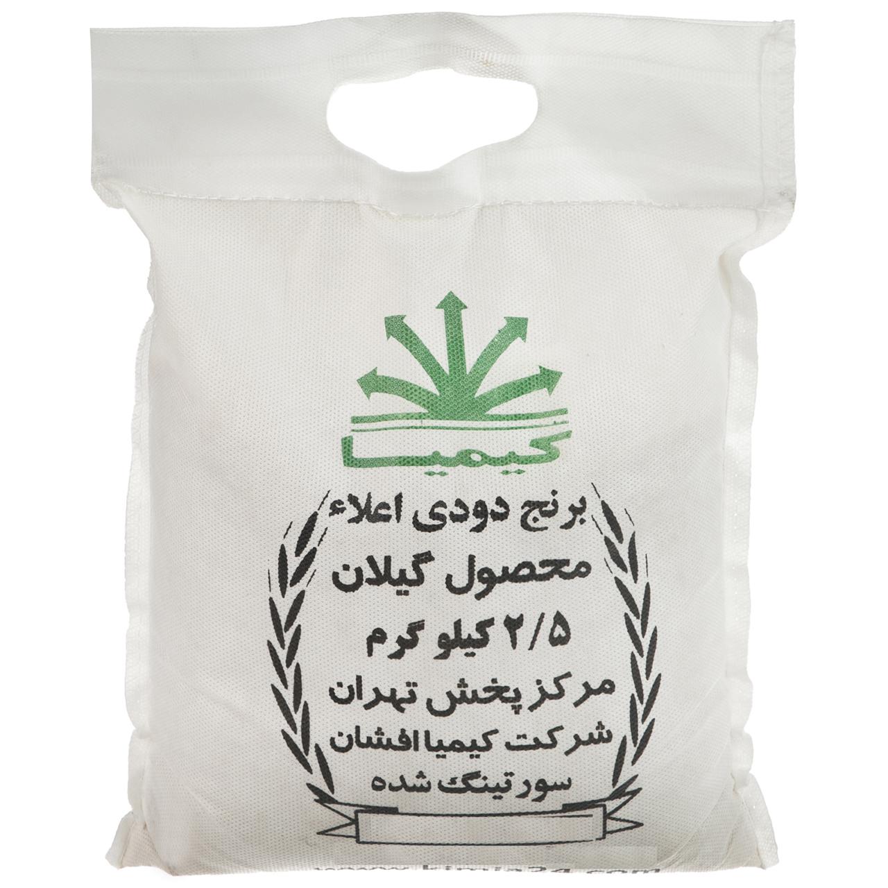 برنج دودی کیمیا مقدار 2500 گرم