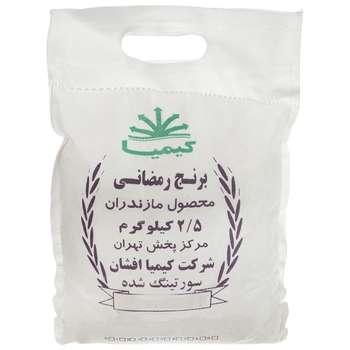برنج رمضانی کیمیا مقدار 2500 گرم