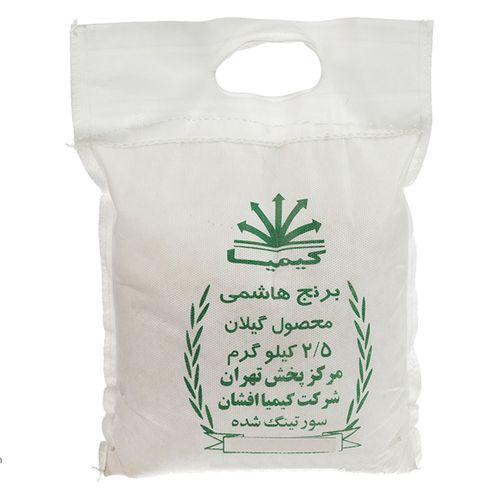 برنج هاشمی کیمیا مقدار 2500 گرم