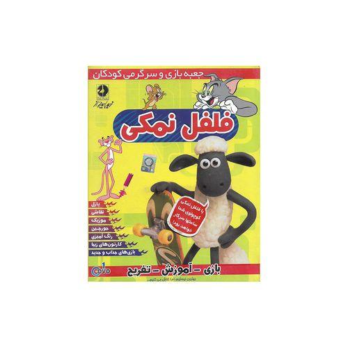 مجموعه نرم افزاری جعبه بازی و سرگرمی کودکان فلفل نمکی نشر زیباپرداز