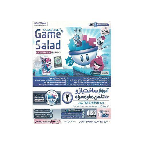 آموزش تصویری ساخت بازی برای تلفن های همراه  GAME SALAD نشر بهکامان