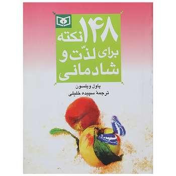 کتاب 148 نکته برای لذت و شادمانی اثر پاول ویلسون