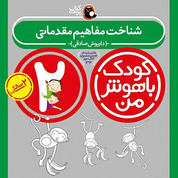 عنوان : کتاب کودک باهوش من اثر داریوش صادقی انتشارات کتاب پرنده