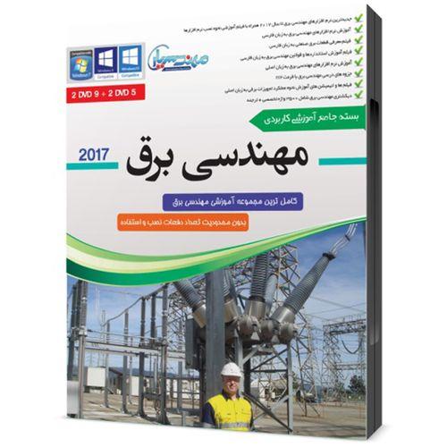 مجموعه آموزشی کاربردی مهندسی برق قدرت نشر مهندس یار