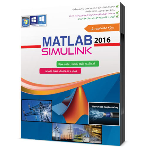 مجموعه آموزش نرم افزار matlab و سیمولینک در مهندسی برق نشر مهندس یار