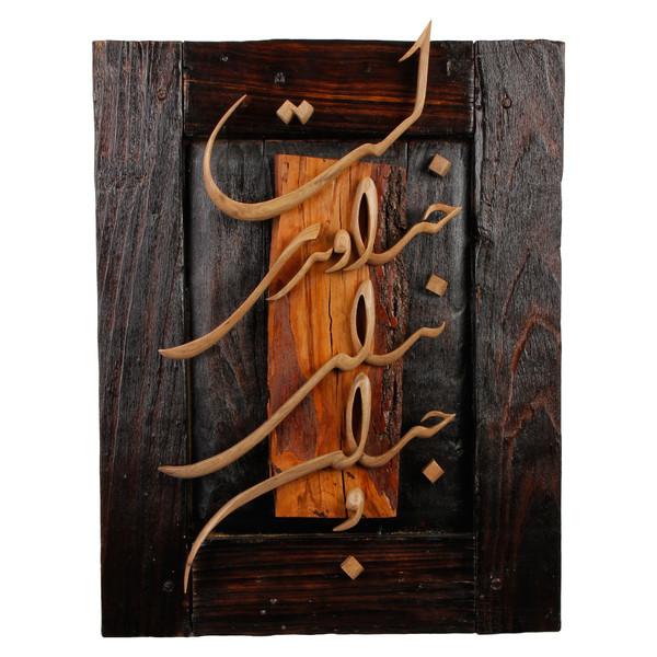تابلو خط گالری روح چوب طرح وجدان ندای خداوندی است مدل sowag-wa-029