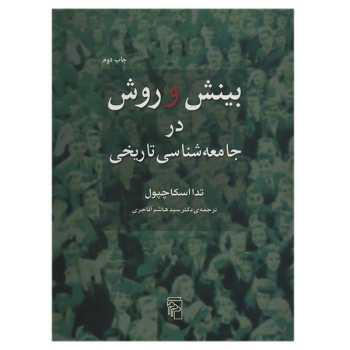 کتاب بینش و روش در جامعه شناسی تاریخی اثر تدا اسکاچپول