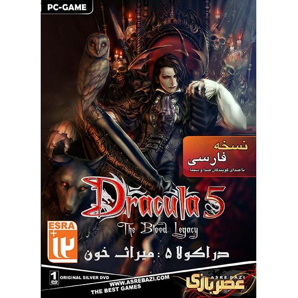بازی کامپیوتری Dracula 5 The Blood Legacy