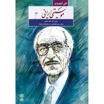 کتاب موسیقی ایرانی اثر علی تجویدی انتشارات ماهور جلد 3