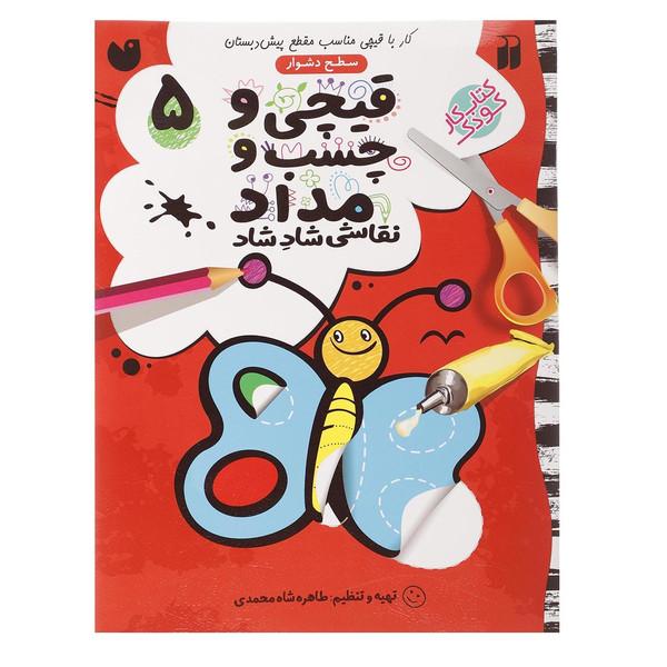 کتاب قیچی و چسب و مداد نقاشی شاد شاد اثر طاهره شاه محمدی