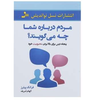 کتاب مردم درباره شما چه می گویند اثر فرانک پیترز