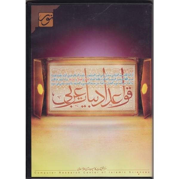 نرم افزار آموزش قواعد ادبیات عربی