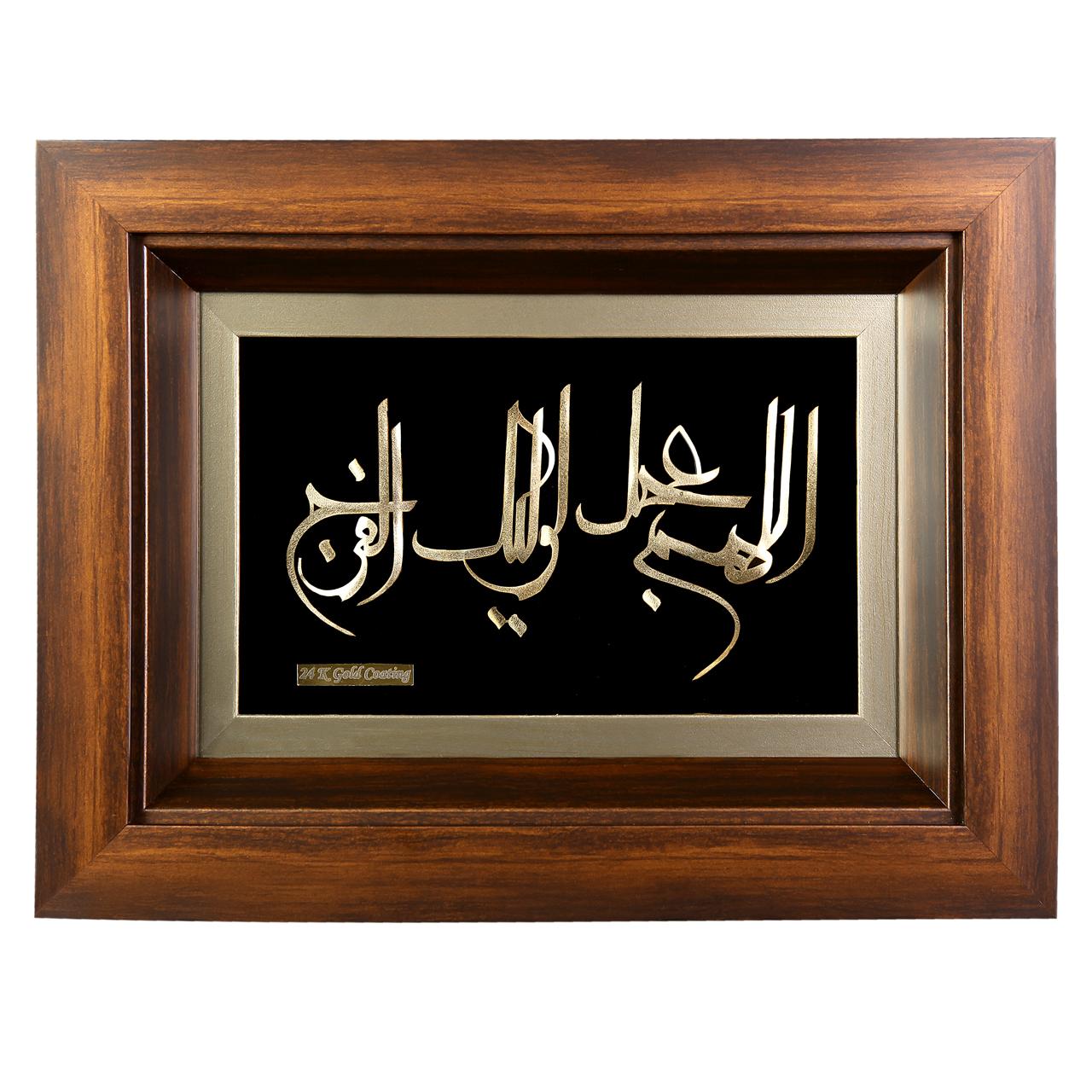خرید                      تابلو طلا مدل اللهم عجل لولیک الفرج کد 00011