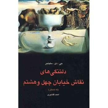 کتاب دلتنگی های نقاش خیابان چهل و هشتم اثر جی. دی. سلینجر