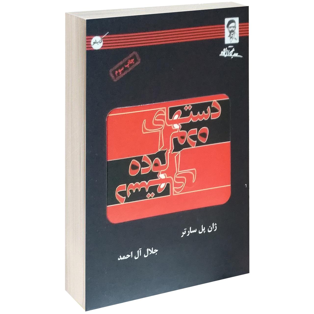 کتاب دستهای آلوده اثر ژان پل سارتر