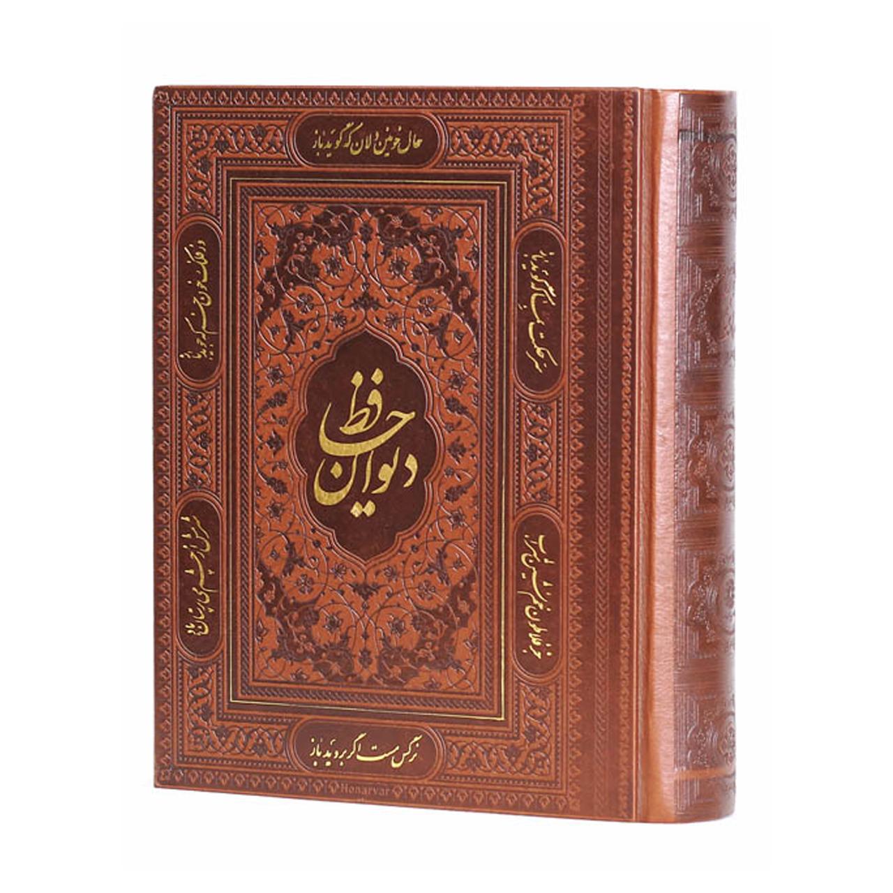 کتاب دیوان حافظ معطر اثر خواجه شمس الدین حافظ شیرازی