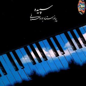 آلبوم موسیقی سپیده اثر جواد معروفی