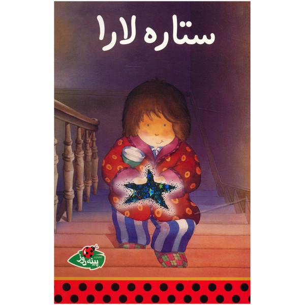 کتاب ستاره لارا اثر کلاوس باومگارت