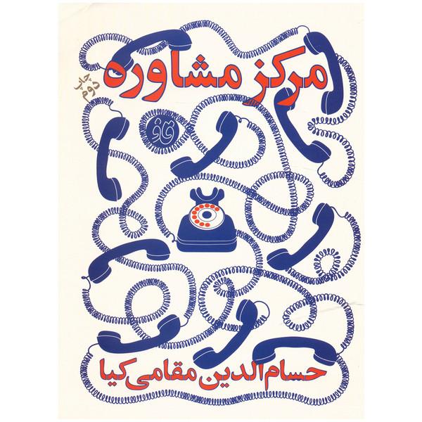 کتاب مرکز مشاوره اثر حسام الدین مقامی کیا