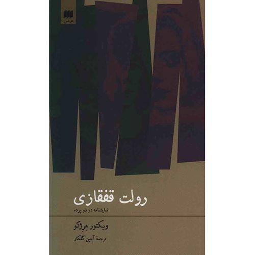 کتاب رولت قفقازی اثر ویکتور مرژکو