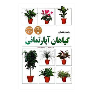 کتاب راهنمای نگهداری گیاهان آپارتمانی اثر دی جی هسایون