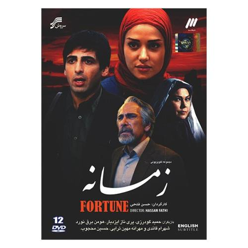 سریال تلویزیونی زمانه اثر حسن فتحی