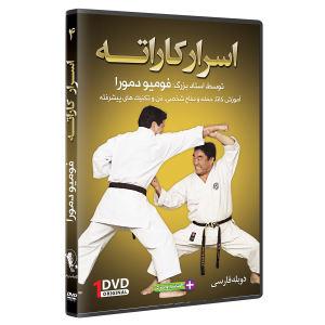 فیلم آموزش اسرار کاراته از مبتدی تا پیشرفته قسمت 4 نشر کامیاب رزم