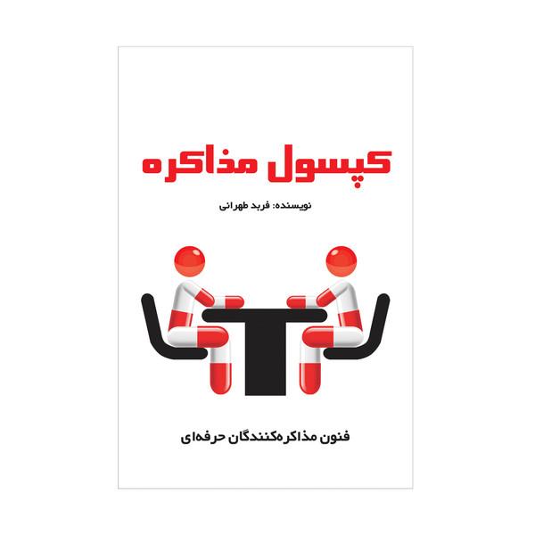 کتاب کپسول مذاکره اثر فربد طهرانی