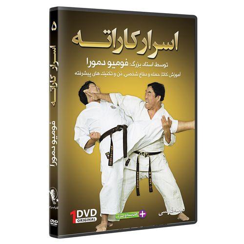 فیلم آموزش اسرار کاراته از مبتدی تا پیشرفته قسمت 5 نشر کامیاب رزم