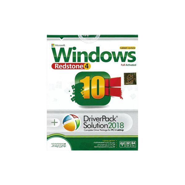 Windows 10 Redstone 4 + Driver Pack solution 2018 1DVD9 نوین پندار | Novin Pendar Windows 10 Redstone 4 + Driver Pack solution 2018