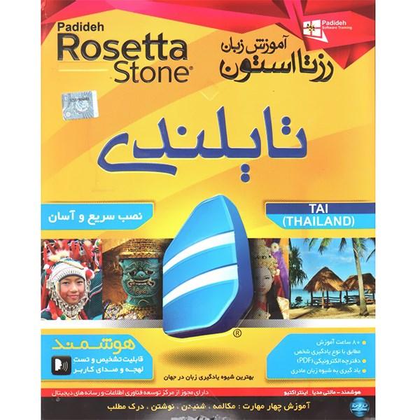 نرم افزار آموزش زبان تایلندی Rosetta Stone
