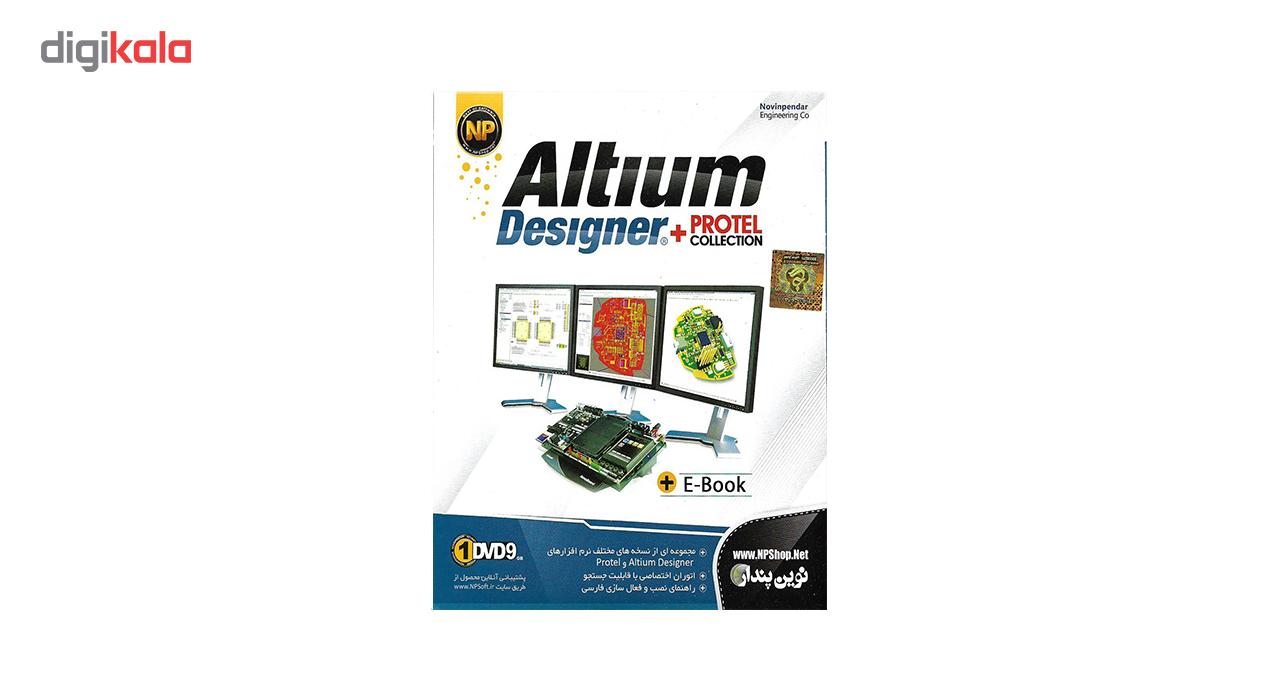 نرم افزار آلتیوم دیزاینر نشر نوین پندار